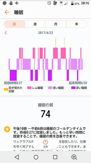 Screenshot_20170423201605