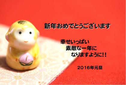 Saru_yoko_hagaki_84